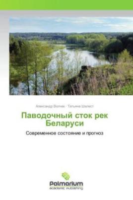 Pavodochnyj stok rek Belarusi