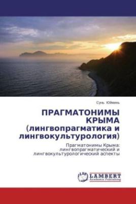 PRAGMATONIMY KRYMA (lingvopragmatika i lingvokul'turologiya)