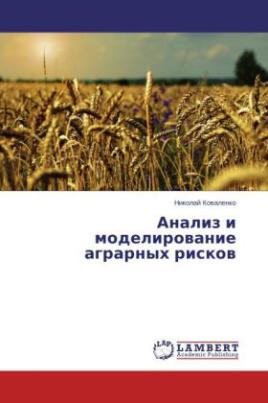 Analiz i modelirovanie agrarnykh riskov