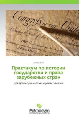 Praktikum po istorii gosudarstva i prava zarubezhnykh stran