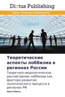 Teoreticheskie aspekty lobbizma v regionakh Rossii