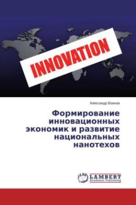Formirovanie innovacionnyh jekonomik i razvitie nacional'nyh nanotehov