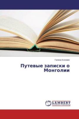 Putevye zapiski o Mongolii