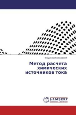 Metod rascheta himicheskih istochnikov toka