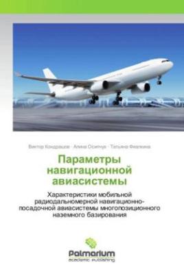 Parametry navigacionnoj aviasistemy