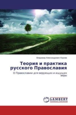 Teoriya i praktika russkogo Pravoslaviya