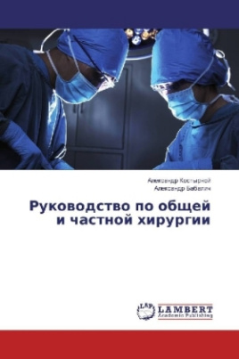 Rukovodstvo po obshhej i chastnoj hirurgii