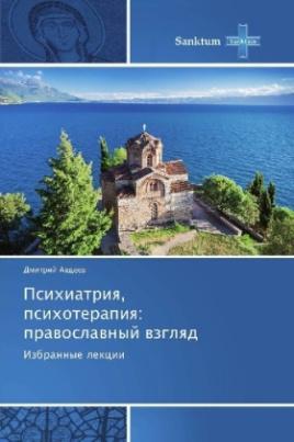 Psihiatriya, psihoterapiya: pravoslavnyj vzglyad