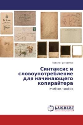 Sintaxis i slovoupotreblenie dlya nachinajushhego kopirajtera