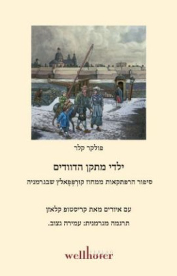 Die Kinder des Kesselflickers - hebräische Ausgabe