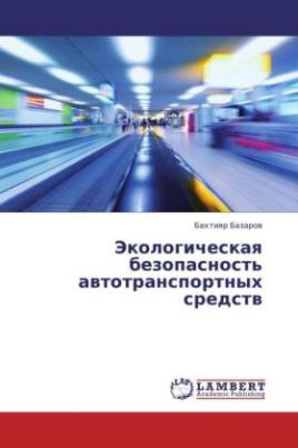 Ekologicheskaya bezopasnost' avtotransportnykh sredstv