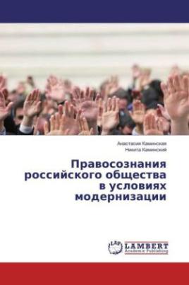 Pravosoznaniya rossijskogo obshhestva v usloviyah modernizacii