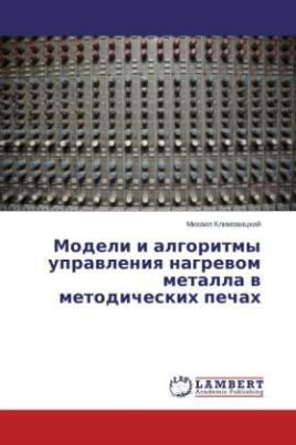 Modeli i algoritmy upravleniya nagrevom metalla v metodicheskikh pechakh