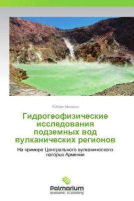Gidrogeofizicheskie issledovaniya podzemnykh vod vulkanicheskikh regionov